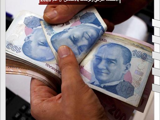 الاقتصاد التركي وتوقعات بالإنتعاش لـ عام 2020