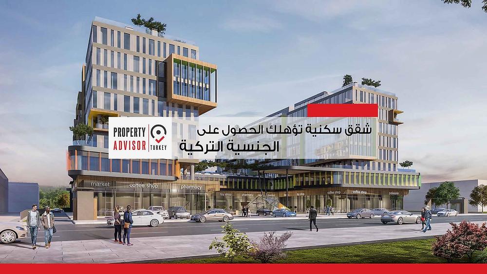 شقق سكنية تؤهلك للحصول على الجنسية التركية
