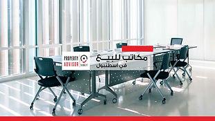 مكاتب للبيع في تركيا.jpg