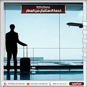 خدمة الاستقبال من المطار.png