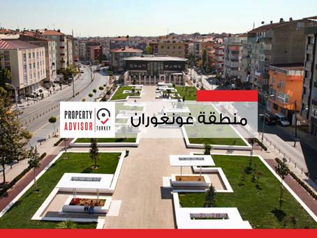 تعرف على منطقة غونغورن في اسطنبول