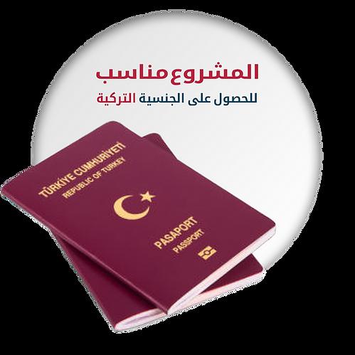 مناسب للحصول على الجنسية التركية.png