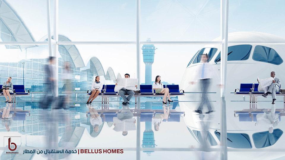 الاستقبال من المطار.jpg