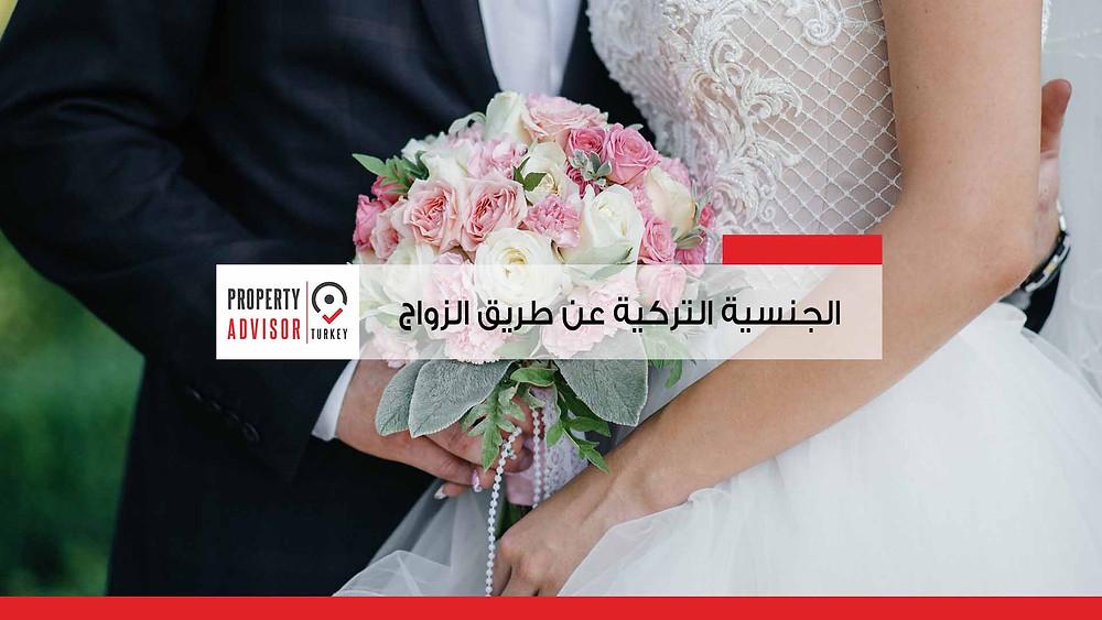 الجنسية التركية عن طريق الزواج