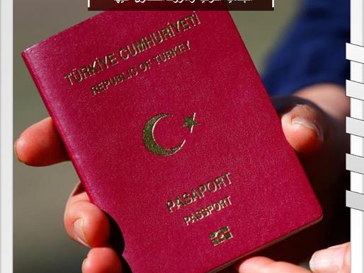 الجنسية التركية وشروط الحصول عليها