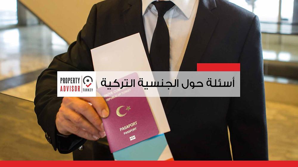 أسئلة حول الجنسية التركية