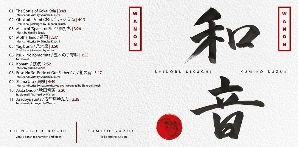 The debut album created by taiko drummer Kumiko Suzuki and singer Shinobu Kikuchi.
