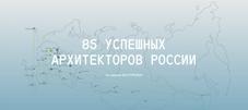 85 УСПЕШНЫХ АРХИТЕКТОРОВ РОССИИ