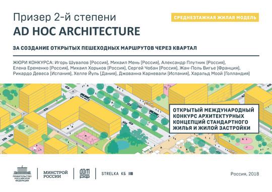 OPEN INTERNATIONAL COMPETITION FOR STANDARD HOUSING AND RESIDENTIAL DEVELOPMENT CONCEPTS