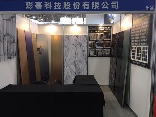 2020/12/10-13「第32屆台北國際建築建材暨產品展」