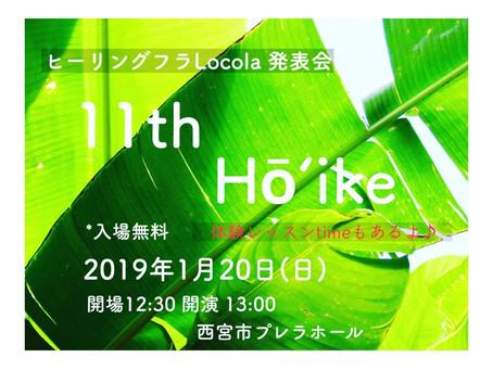 明日です!Locola発表会!明日です!!!!