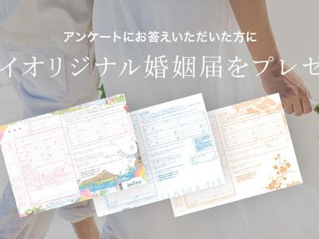 ハワイオリジナル婚姻届❤