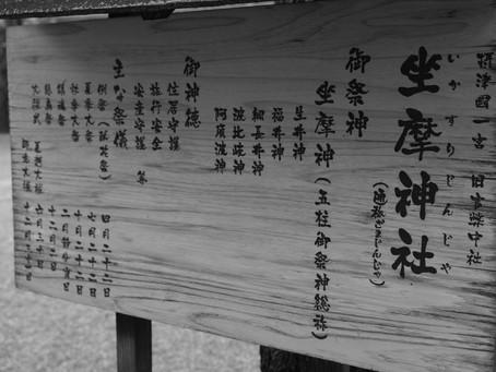 15/365。坐摩神社参拝。