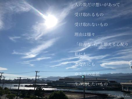 今週のLoco詩(7.23.2018)