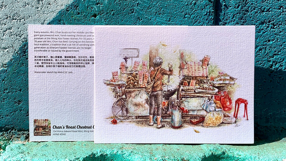 POSTCARD | Chan's Roast Chestnut Cart