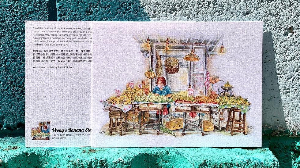 POSTCARD | Wong's Banana Stall