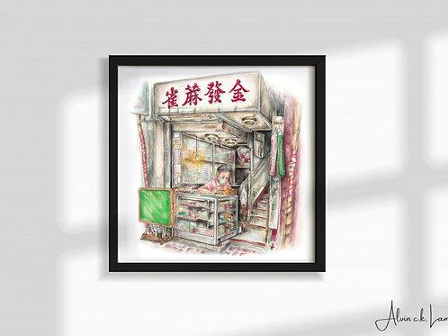 LIMITED PRINT | The Mahjong Tile Carver