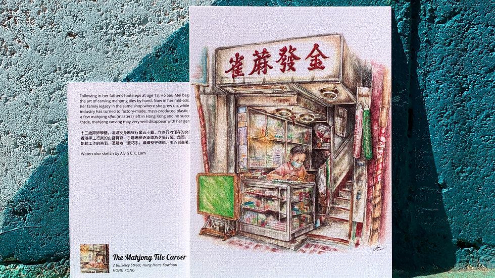 POSTCARD | The Mahjong Tile Carver