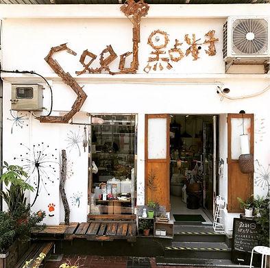 Seed Shop.jpg