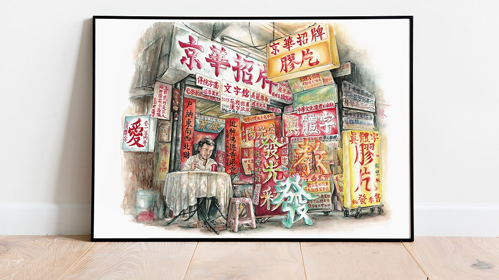 LIMITED PRINT   The Signboard Calligrapher