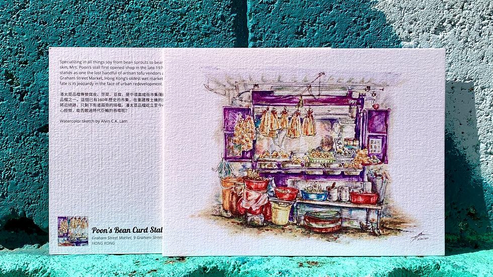 POSTCARD | Poon's Bean Curd Stall