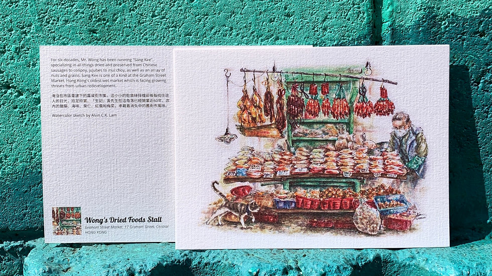 POSTCARD   Wong's Dried Foods Stall