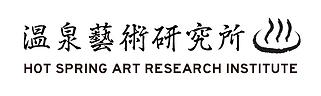 温泉藝術研究所