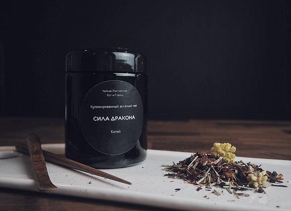 Сила дракона  (зелёный чай с добавками)