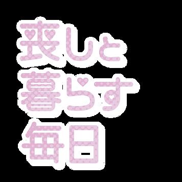 2moshi_toka_large.png