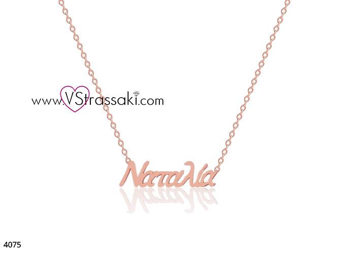 Μενταγιόν Με Όνομα Ναταλία NameNecklace Ατσάλι Ροζ Χρυσό 4075
