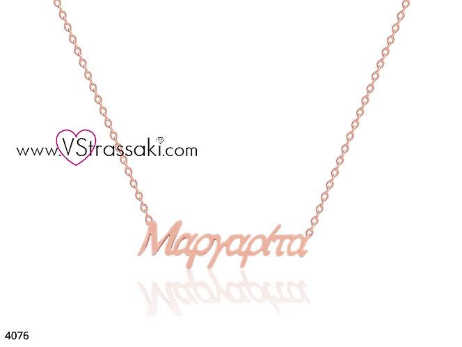 Μενταγιόν Με Όνομα Μαργαρίτα NameNecklace Ατσάλι Ροζ Χρυσό 4076