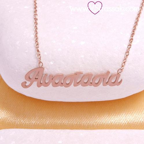 Ατσάλινο Κοντό Κολιέ με Όνομα Αναστασία, Ροζ Χρυσό 4543