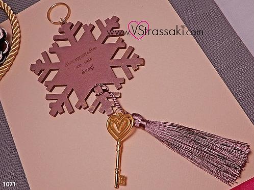 Μοντέρνο Γούρι Χιονονιφάδα με Ευχή Snowflake Wish Charm 1071