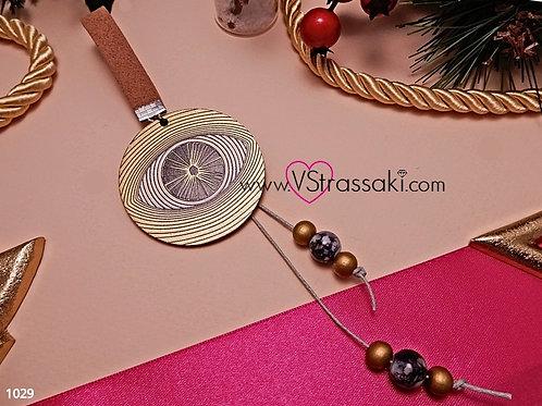 Γούρι με Ξύλινο Μάτι και Χάντρες Wooden Lucky Charm 1029