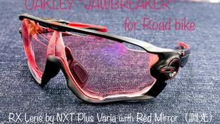 """【度付き】OAKLEY x JAWBREAKER """"サイクリング用"""" 調光レンズ"""