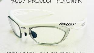 """【度付き】Rudy Project x FOTONYK """"自転車用""""  調光レンズ オプティカルドック"""