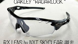 """【度付き】OAKLEY x RADARLOCK """"自転車用"""" 調光レンズ"""