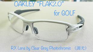 """【度付き】OAKLEY x FLAK2.0 """"ゴルフ/自転車用"""" 調光レンズ"""
