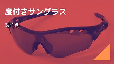 度付きサングラス製作事例