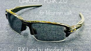 """【度付き】OAKLEY x FLAK2.0 """"トレッキング用"""""""
