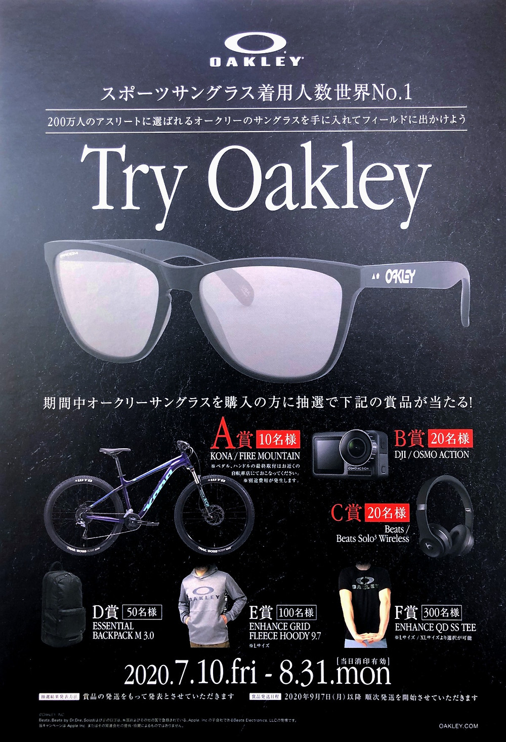Try OAKLEY Campaign