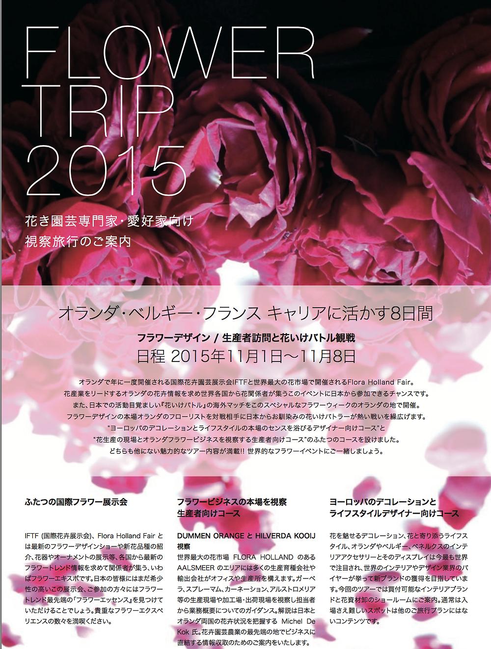 flower trip 2015