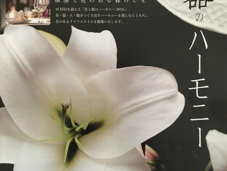 横浜山手西洋館 花と器のハーモニー