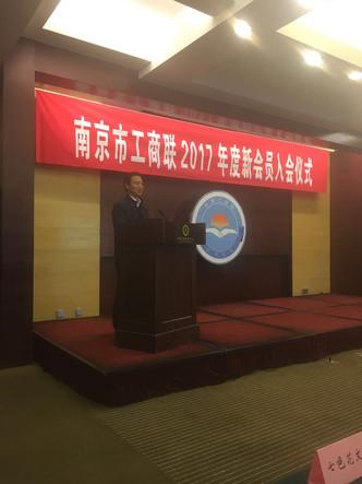 2018-04-09 欣华恒参加南京市工商联2017年度新会员入会仪式