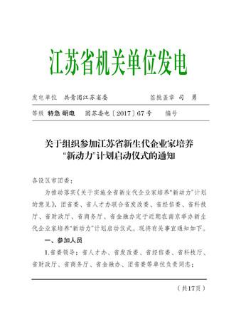 2017-09-11 热烈祝贺集团领导入选江苏省新生代企业家培养计划