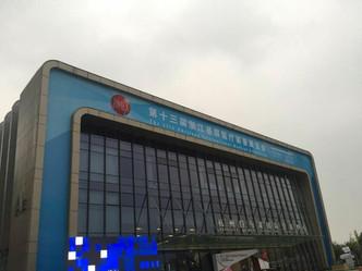 2016-10-17 欣华恒企业赴杭州参加第13届医疗装备展