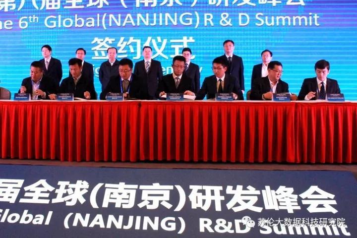 江苏苏伦大数据科技研究院有限公司与江苏欣华恒精密机械集团有限公司签约现场