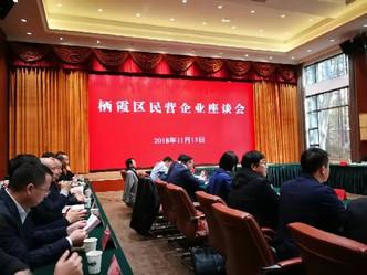 2018-11-13 欣华恒受邀参加栖霞区民营企业座谈会
