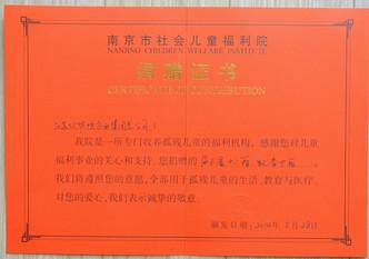 """2014-05-28 """"六一""""前夕,集团工会组织青年职工代表赴南京社会儿童福利院慰问"""