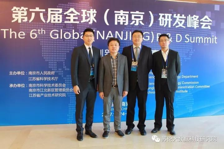 苏伦大数据科技研究院、欣华恒集团企业代表与栖霞区科技局洪立军副局长(左起第二位)现场合影